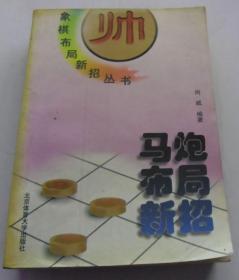 马炮布局新招 /尚威编著