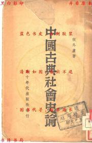 中国古典社会史论-侯外庐著-民国五十年代出版社刊本(复印本)