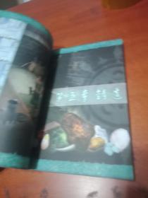 无盘奇侠传四典藏完美攻略传说本(官方)山海经之赤影仙剑手游攻略图片