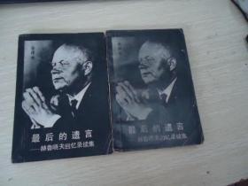 最后的遗言--赫鲁晓夫回忆录续集(上下)
