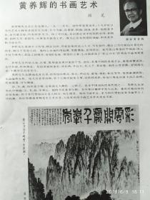 画页—彩云开处千峰秀、延年益寿、大江之滨、鸡冠花--黄养辉112