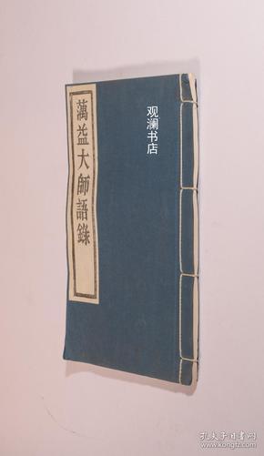 影印版:蕅益大师语录(梵室偶谈、附往生净土证验记)6页有字迹。