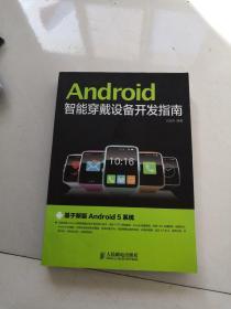 Android智能穿戴设备开发指南
