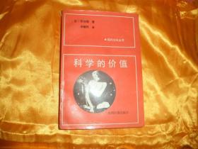 现代文化丛书《科学的价值》