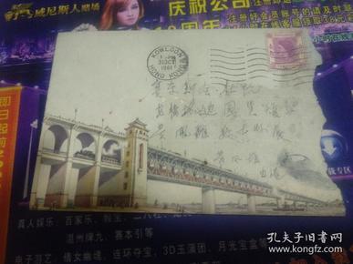 1961年香港——新会实寄封(武汉长江大桥)含华侨信札
