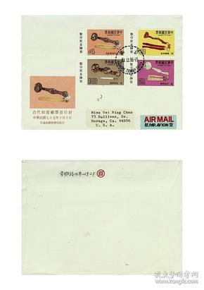 509台湾邮票特专239古代如意邮票75年版首日实寄封 贴同位标语边套票 景美航寄美国