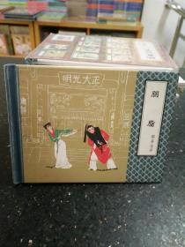 胭脂 聊斋志异(老版本)第一辑