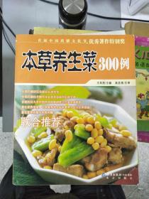 特价!本草养生菜300例9787200065497