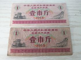 中华人民共和国粮食部全国通用粮票 壹市斤 1965年 1斤 二张合售