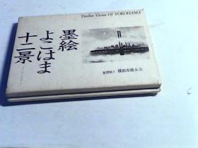 日文原版书 墨绘横浜市十二景 见图