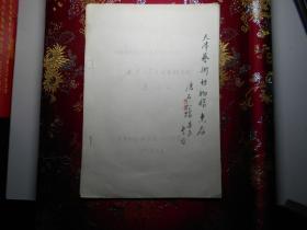 《制范工艺与圆形钱形制——中国钱币学会第三届学术讨论会论文》油印本!(唐石父签赠,毛笔书写,加钤印)