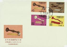 509台湾邮票特专239古代如意邮票75年版首日封 台北癸一首日戳