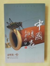 中国鸣虫 一版一印未翻阅    ys14