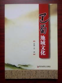 巴蜀地域文化,有原装光盘,四川地域文化,四川历史