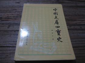 《中国文房四宝史》
