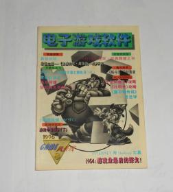 杂志--电子游戏软件1996年第8期