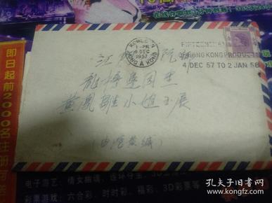1957年香港——新会实寄封(含华侨信札)~第15届工展会纪念邮戳、广东新会杜阮(甲)邮戳