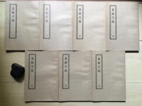 商务印书馆大32开四部丛刊初编集部:皇朝文鉴      7册全