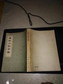 汉印分韵合编(影印本1985年,一版4印.)