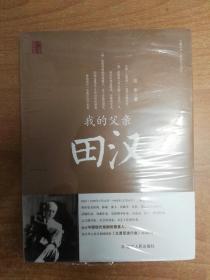 我的父亲田汉(父辈丛书 文化名人系列)