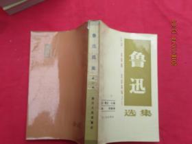 鲁迅选集(第二卷)