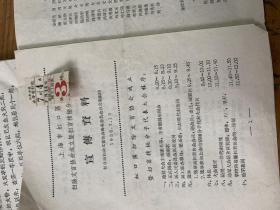 3158:1956年上海市虹口区扫除文盲协会成立暨扫盲积极分子代表大会宣传资料,上面粘贴有公私合营永安电影院电影票,1959年交大礼堂入场券  大同戏院  1970年红卫剧场
