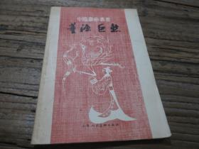 《中国画家丛书:董源 巨然》  1版1印