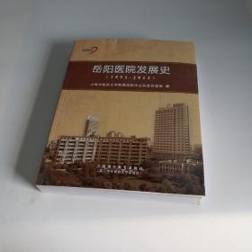 岳阳医院发展史(1952--2012)