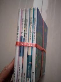 我的路+2.时间海洋+3蓝色饼干+5若是自由+6风轻云淡 【5本和售】【实物图片,品相自鉴】