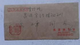 """1992年""""哲学、宗教、历史学家任继愈""""(原封信件)信稿1页(保真)"""