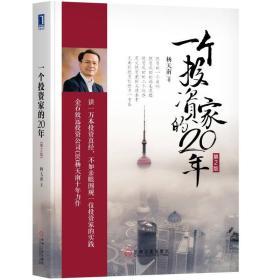 一个投资家的20年第2版杨天南 股票资产管理 股市基金投资理财 投资组合股市投资理财指南教程书金融投资书籍 现货  9787111592242