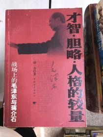 正版现货!才智·胆略·人格的较量:战场上的毛泽东与蒋介石9787500671480