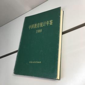 中国教育统计年鉴1988【精装 品好】【一版一印 9品 +++ 正版现货 自然旧 实图拍摄 看图下单】