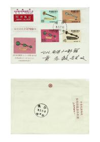 521台湾邮票特专248古代如意邮票76年版首日实寄封  鹿港限挂寄南港有到戳 名家旧藏
