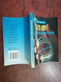 【药酒增寿治病小绝招:古今酒疗妙方980