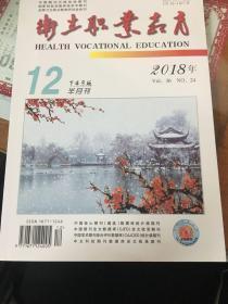 卫生职业教育2018年12月