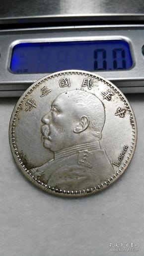民国三年 【签字版】大头银元