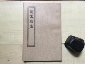 商务印书馆大32开四部丛刊初编集部:戴东原集
