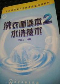 洗衣师读本:水洗技术2