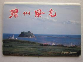 锦州风光明信片