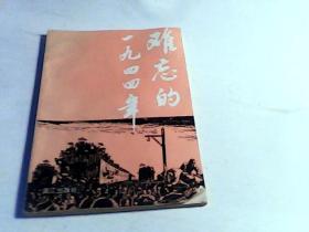 桂林文史资料 (26) 难忘的1944年 ,桂林保卫战纪实,七星岩八百忠魂.。。,