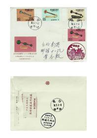 521台湾邮票特专248古代如意邮票76年版首日实寄封  台南限挂寄南港有到戳 名家旧藏