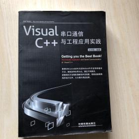 Visual C++串口通信與工程應用實踐