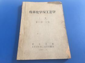皮革化学及工艺学【上册  油印本】