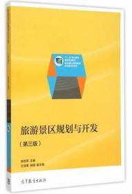 旅游景区规划与开发(第3版)