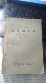 公共卫生学 (医士学习丛书)