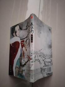 漫友精品图书系列:长歌行(第2卷)【实物图片,品相自鉴】