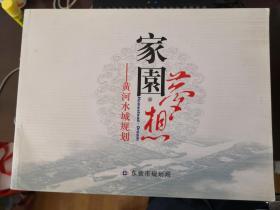 家园梦想--黄河水城规划【南车库】90