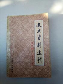 文史资料选辑第28册中国文史出版社