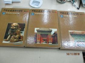 中国古建筑美术博览(全3册)